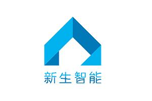 深圳新生智能科技有限公司